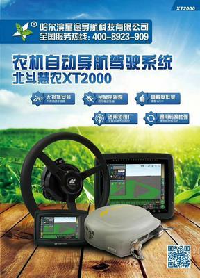 黑龙江省哈尔滨市南岗区自动驾驶导航