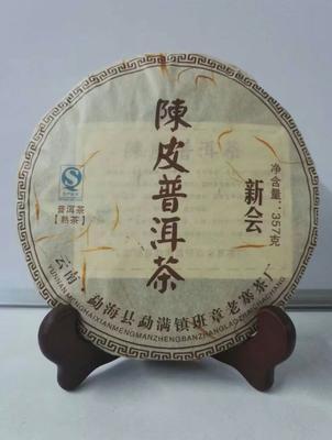 广东省江门市新会区陈皮普洱茶 袋装 特级