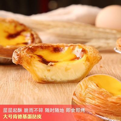 江西省南昌市青山湖区蛋挞皮