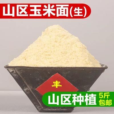 河北省邯郸市邯山区玉米面粉