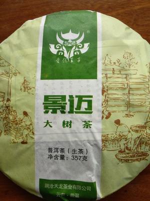 云南省普洱市澜沧拉祜族自治县景迈古树茶 散装 一级