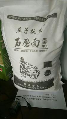 河南省商丘市民权县石磨面粉