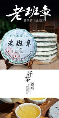 云南省西双版纳傣族自治州勐海县普洱生态茶 袋装 一级