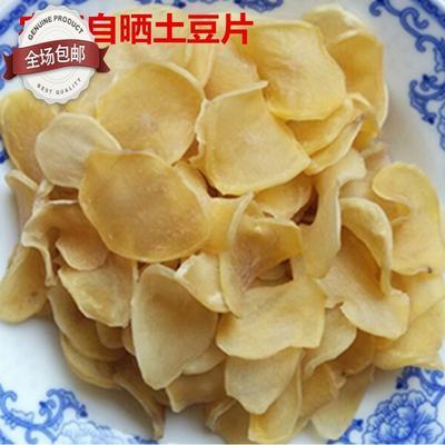 云南省昭通市巧家县干土豆片 6-12个月