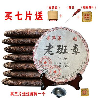 云南省西双版纳傣族自治州勐海县老班章普洱茶 袋装 一级
