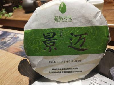 云南省昆明市西山区景迈古树茶 盒装 一级
