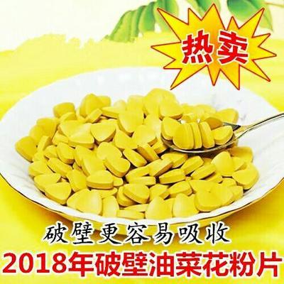 青海省西宁市大通回族土族自治县油菜花粉 24个月以上