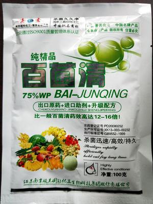 这是一张关于百菌清 可湿性粉剂 袋装的产品图片
