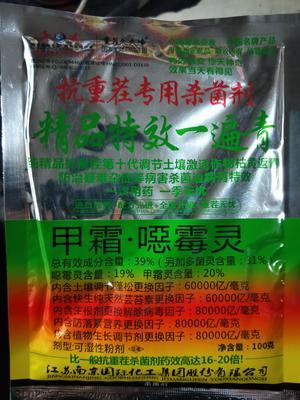 这是一张关于甲霜噁霉灵 可湿性粉剂 袋装的产品图片