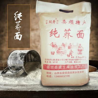 山西省太原市娄烦县荞麦面粉