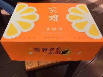 这是一张关于云冠橙 60 - 65mm 4-8两的产品图片