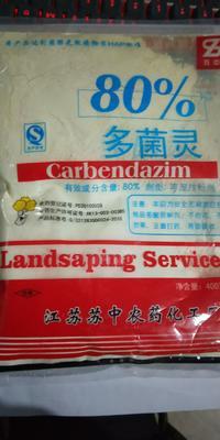四川省广元市苍溪县纯白多菌灵 可湿性粉剂 袋装