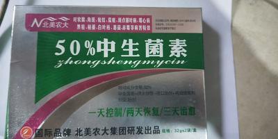 四川省广元市苍溪县64克中生菌素 粉剂 袋装