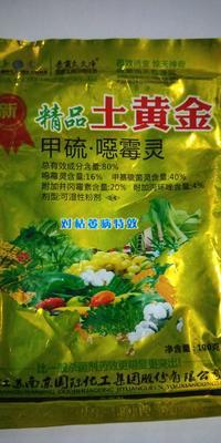 四川省广元市苍溪县甲硫噁霉灵 可湿性粉剂 袋装