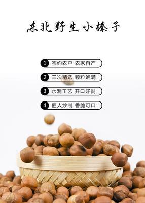 吉林省白山市抚松县榛子 24个月以上 包装