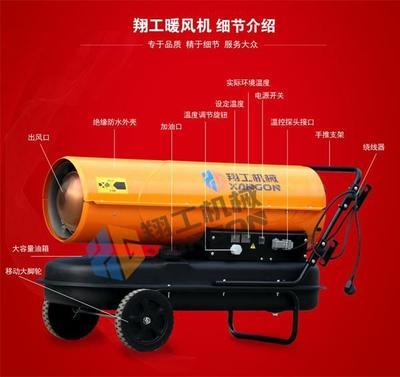 山东省济宁市任城区养殖热风炉
