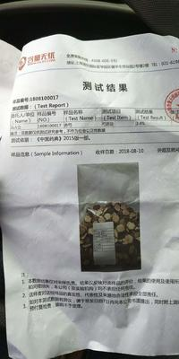 安徽省亳州市谯城区赤芍 2cm以下 0.5~1米