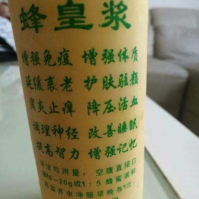 山东省菏泽市牡丹区蜂王浆 塑料瓶装 100% 2年以上