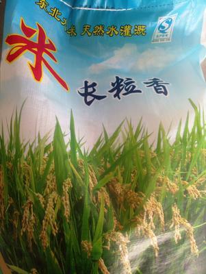 黑龙江省鸡西市鸡东县东北大米 绿色食品 晚稻 三等品