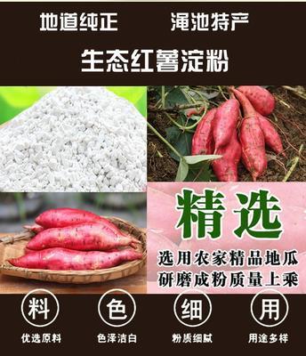 河南省三门峡市渑池县红薯淀粉