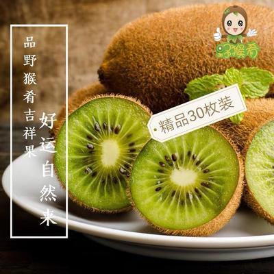 贵州省贵阳市修文县野猴肴吉祥果 60~100克