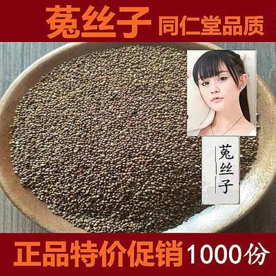 这是一张关于菟丝子的产品图片