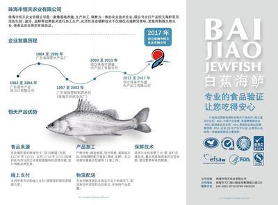 广东省珠海市斗门区海鲈鱼 人工养殖 0.5公斤以下
