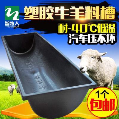 食槽 牛羊