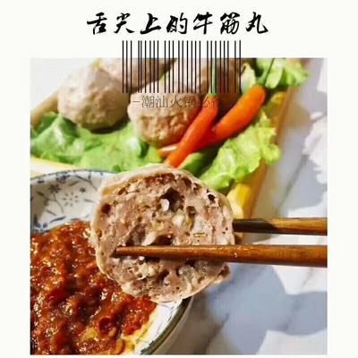 广东省潮州市饶平县牛肉丸