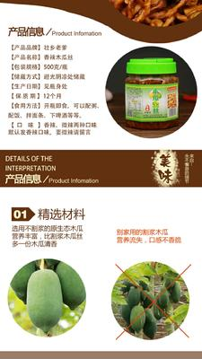 广西壮族自治区河池市宜州市木瓜丝罐头 6-12个月