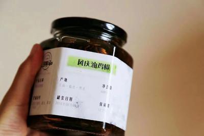 云南省临沧市临翔区鸡枞油