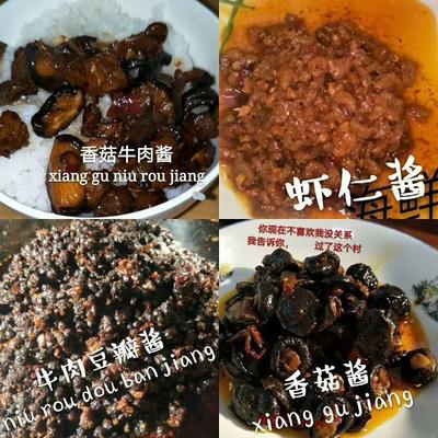 河南省鹤壁市浚县牛肉丁酱 6-12个月