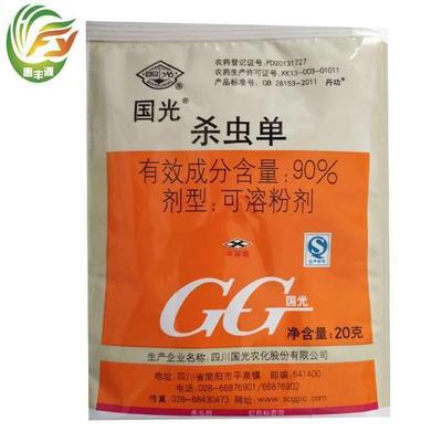 国光杀虫单蛐蛐杀虫剂 可湿性粉剂 袋装