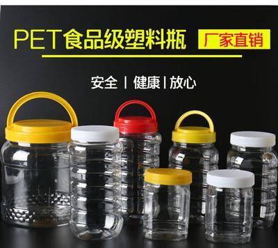河南省许昌市长葛市塑料蜂蜜瓶