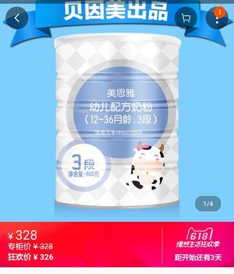 甘肃省天水市甘谷县牛奶 18-24个月 避光储存