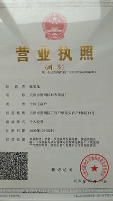 天津蓟县其它农资