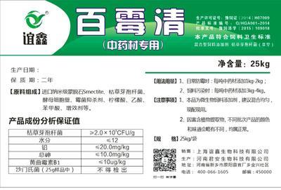 河南省郑州市金水区白术
