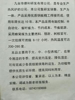 吉林省长春市二道区其它农资