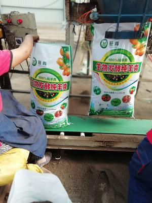 纯羊粪发酵,品质保证,蔬菜,水果苗专用肥料