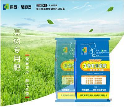 山东省潍坊市奎文区果树专用生物有机菌肥