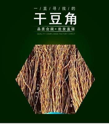 江苏省徐州市丰县干豆角 6-12个月