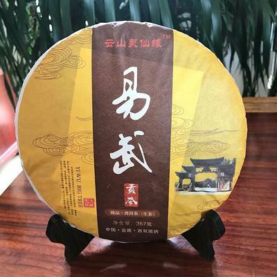 云南省西双版纳傣族自治州勐海县易武山普洱茶 盒装 特级