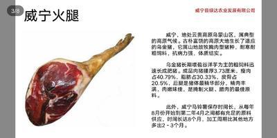 贵州省毕节市威宁彝族回族苗族自治县威宁火腿 袋装