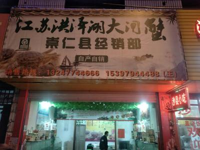 江西省抚州市崇仁县洪泽湖大闸蟹 2.5-3.0两 统货