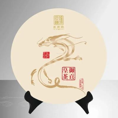 云南省西双版纳傣族自治州勐海县普洱饼茶 盒装 特级