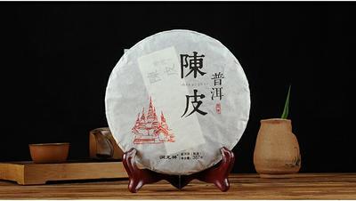 云南省临沧市永德县陈皮普洱茶 袋装 一级