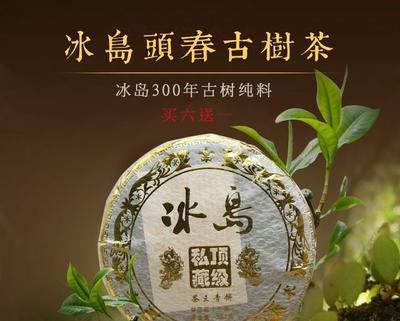 云南省临沧市永德县普洱生茶 袋装 一级
