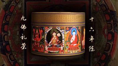 广东省广州市荔湾区普洱生态茶 散装 特级