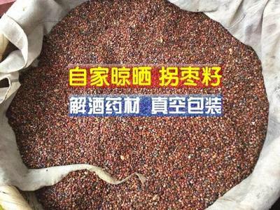这是一张关于红拐枣的产品图片