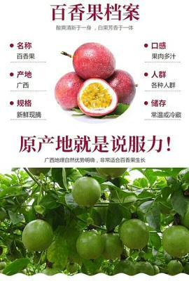 这是一张关于紫香一号百香果 60 - 70克的产品图片